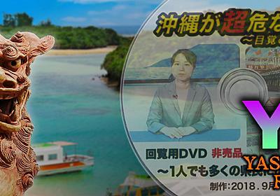 沖縄で猛威をふるう「中国人が攻めてくる」=中国脅威論を検証する(安田 浩一)   現代新書   講談社(1/4)