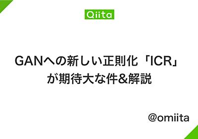 GANへの新しい正則化「ICR」が期待大な件&解説 - Qiita