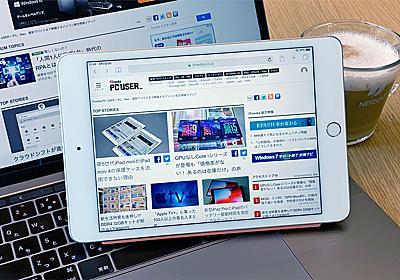 復活した「iPad mini」がスマホ選びの新基準になり得る理由 (1/3) - ITmedia PC USER