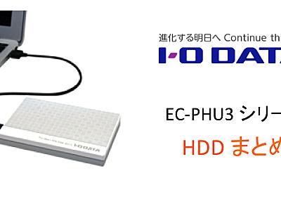【I-O DATA HDD】EC-PHU ポータブルHDDで作業効率アップ! - ポメスパンツァー
