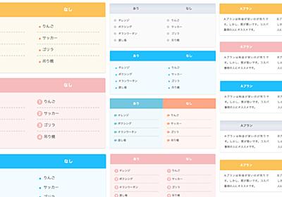 【HTMLCSS】tableタグを使わない比較表デザイン!レスポンシブ対応!   ぽんひろ.com