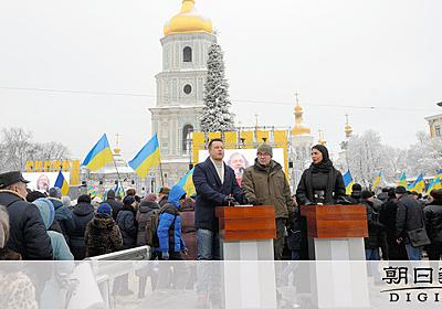 ウクライナ正教会、独立に向け統一へ ロシア正教会反発:朝日新聞デジタル
