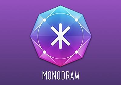 アスキーアートエディタ Monodraw - WebDelog