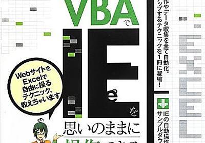 熱心な読者さんに VBA IE操作の本とサイトを教えていただきました - 三流君 ken3のmemo置き場