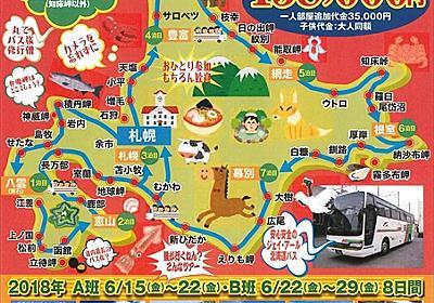 一体なんの修行です? 水曜どうでしょう的バス旅「北海道一周バスの旅」がパワーアップして登場 - ねとらぼ