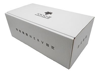 特務機関NERV指定防災備蓄品 アソートセット-amiami.jp-あみあみオンライン本店-