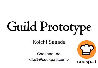 10 分でわかる Ruby Guild - Feedforce Developer Blog