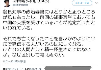 「沖縄県の翁長知事が中国から支援を受けていたことが確定」…だと?(沼津市議の投稿より) - 自由ネコ