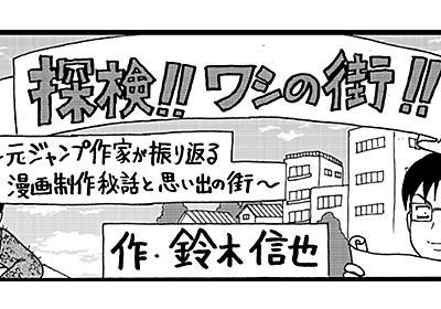 元ジャンプ作家・鈴木信也さんが振り返る、「Mr.FULLSWING」などの漫画制作秘話と思い出の街 - SUUMOタウン