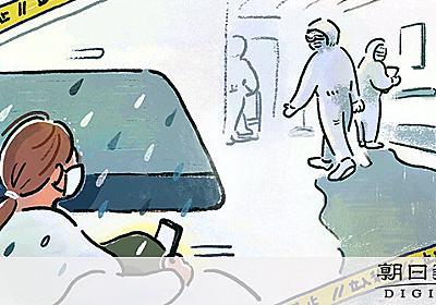 孤独というより恐怖 「ひと目会いたい」と母は泣いた:朝日新聞デジタル