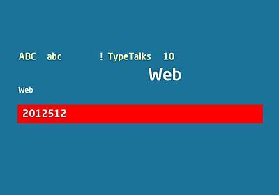 TypeTalks第10回「もっと知りたい!Webフォント」