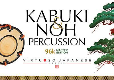 """歌舞伎と能に使われる本物の和楽器65種を収録。24bit/96kHzのハイクオリティなサンプルライブラリKabuki & Noh percussion 96k Master Editionの実力     藤本健の """"DTMステーション"""""""
