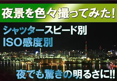 シャッタースピードとISO感度を変えながら夜景を撮影してみた | デジタルカメラおすすめ商品を選ぶなら 田中卸商会
