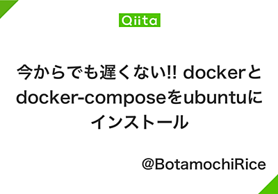 今からでも遅くない!! dockerとdocker-composeをubuntuにインストール - Qiita