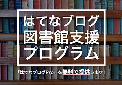 はてなブログ 図書館支援プログラム 「はてなブログPro」を無料で提供! - はてなブログ