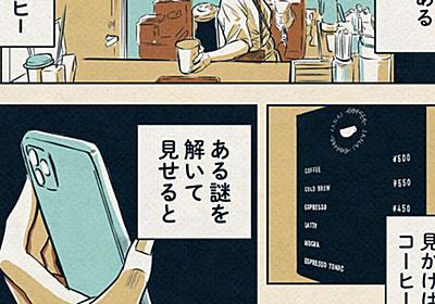 あるものを見せると秘密の入り口に通される不思議なコーヒー屋さん「JANAI COFFEE」が恵比寿にオープン!表向きはコーヒースタンドだけど、実は……? - Togetter