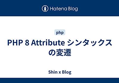 PHP 8 Attribute シンタックスの変遷 - Shin x Blog