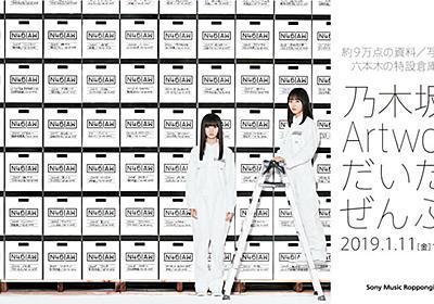 ソニーミュージック六本木ミュージアムが1月開館&乃木坂46アートワーク展 - アート・デザインニュース : CINRA.NET