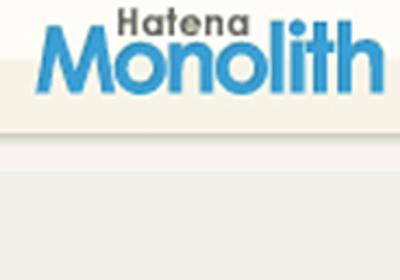 [ウェブサービスレビュー]iPhone/Android端末からバーコードで製品登録完了「はてなモノリス」 - CNET Japan