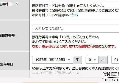 ワクチン予約サイト、プロが示す「最悪シナリオ」対処法 [新型コロナウイルス]:朝日新聞デジタル
