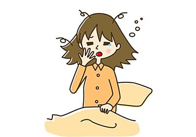 しっかり寝てるはずなのに体がだるい…それ「眠り方」が間違ってるかも | ダ・ヴィンチニュース