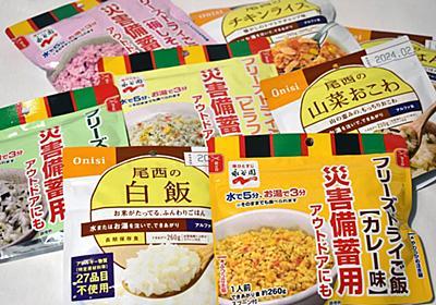 「防災食」のごはんがおいしくなったワケ | 食品 | 東洋経済オンライン | 経済ニュースの新基準