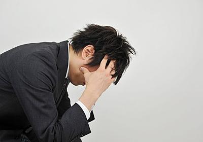 パワハラ(言葉の暴力)に負けるな!20代の僕が体験した上司との戦い - 借金ならあるけれど。なっつの返済ブログ