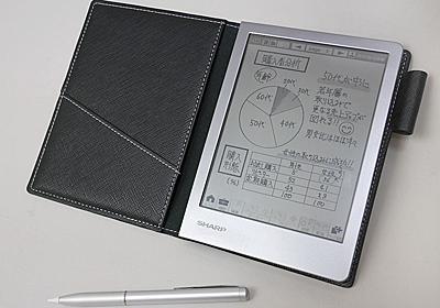 シャープ、5,000ページ保存可能になり処理が高速化した電子ノート「WG-S50」 - PC Watch