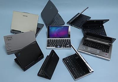 【やじうまPC Watch】GPD Pocketと懐かしの超小型ノートPCたちを並べて比べてみた - PC Watch