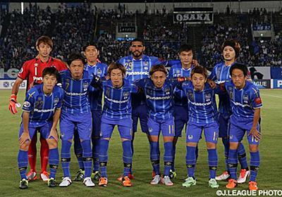 ACL準決勝に進出したガンバ大阪、今後の過密日程ぶりが話題に : ドメサカブログ