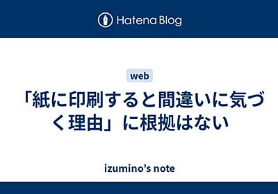 「紙に印刷すると間違いに気づく理由」に根拠はない - izumino's note