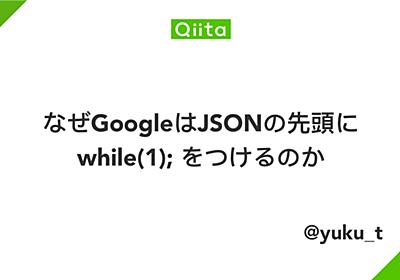 なぜGoogleはJSONの先頭に while(1); をつけるのか - Qiita