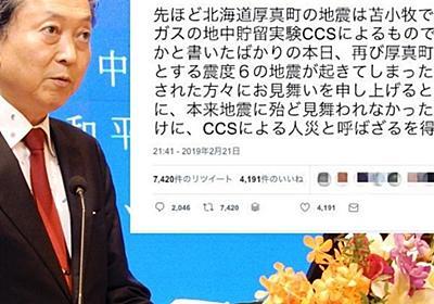 鳩山元首相「北海道地震は人災だ」→警察は「流言飛語」にリストアップ、気象庁も否定