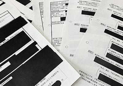 関電金品授受 福井県調査、職員の回答全て黒塗り「今後の調査に支障」 - 毎日新聞