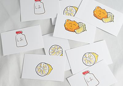 オリジナルカードゲーム「からあげにレモンをかけたら死刑」を作って遊んでみた - karaage. [からあげ]