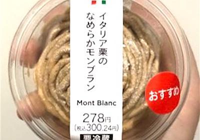 【セブン:イタリア栗のなめらかモンブラン】贅沢モンブラン!早速実食レビュー!! - 甘党犬のお菓子小屋!!