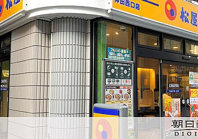 松屋、一部地域で並盛り60円値上げ プレミアム牛めしは終了へ:朝日新聞デジタル
