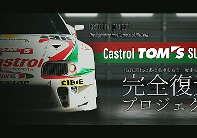 Makuake トムス公式「カストロールスープラ」修復プロジェクト!もう一度サーキット走行を! マクアケ - クラウドファンディング