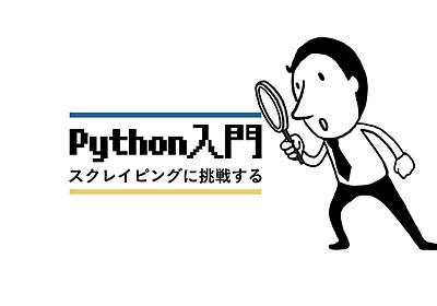 Pythonを使ってみよう〜Webスクレイピングに挑戦し初歩を学ぶ〜 - エンジニアHub|若手Webエンジニアのキャリアを考える!