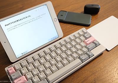 【iPad OS 13.4】iPadにMagic Trackpad2とHHKBを接続してブログを書いてみた。