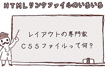 CSSはレイアウトの専門家。HTMLでは表現できないものを実現する【第7回】   今さら人に聞けないWebの仕組み   Web担当者Forum