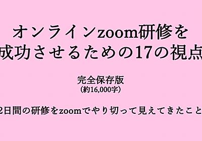 オンラインzoom研修を成功させるための17の視点〜2日間の研修をzoomでやり切って見えてきたこと〜|しむしむさん(志村智彦/zoom研修プロデューサー)|note