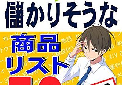 まるく堂新刊「Amazon.jpとebayの差額で儲かりそうな商品リスト50 Part3」&「Amazon.jpとebayの差額で儲かりそうな商品リスト150 Part1」出版のお知らせ… - まるく堂の電子書籍やろうぜ!