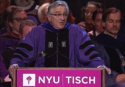 ロバート・デ・ニーロがニューヨーク大学の卒業式でスピーチを披露 - ログミー