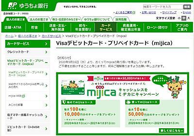 ゆうちょ銀のVISAデビット「mijica」で不正送金 332万円 - ITmedia NEWS