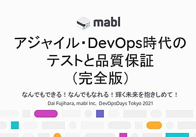 アジャイル・DevOps時代の テストと品質保証 (完全版) / Testing and Quality Assurance in Agile and DevOps Era - Speaker Deck