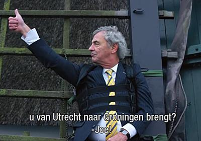 オランダ鉄道が100%風力発電化に成功→社長が風車で回される「オランダの出川哲朗」「金田一少年の事件簿っぽい」 - Togetter