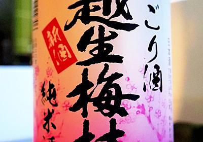 越生梅林 純米 にごり酒 新酒 - 地酒とおつまみと