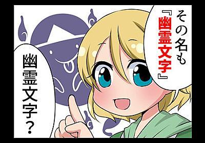 まったく読めねェ! 「山梨県にしかない漢字」が存在する【漫画版】 (1/3) - ねとらぼ