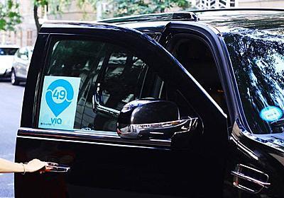 "NYに広がる""格安ライドシェア"" 相乗りアプリ「Via」が見つけた市場の隙間 (1/2) - ITmedia NEWS"